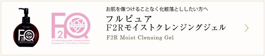 F2Rモイストクレンジングジェル