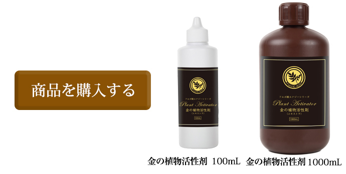 金の植物活性剤購入