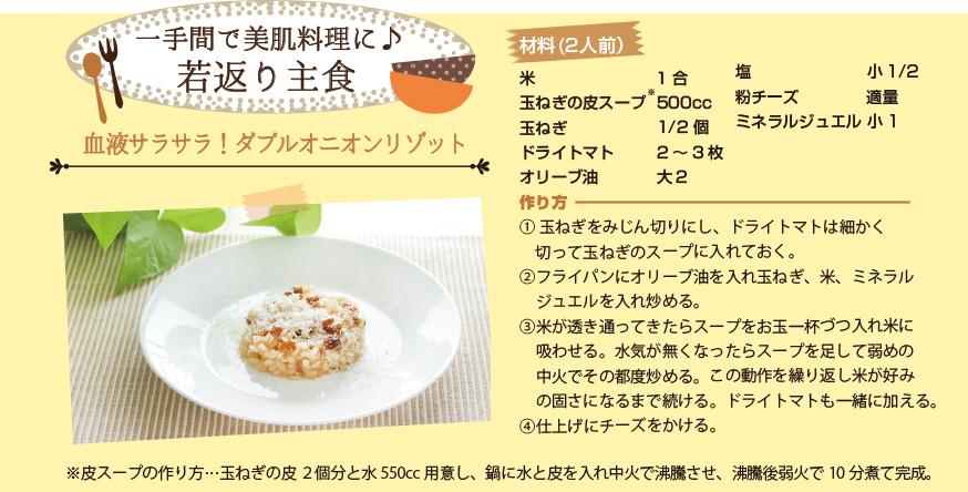 レシピ主食